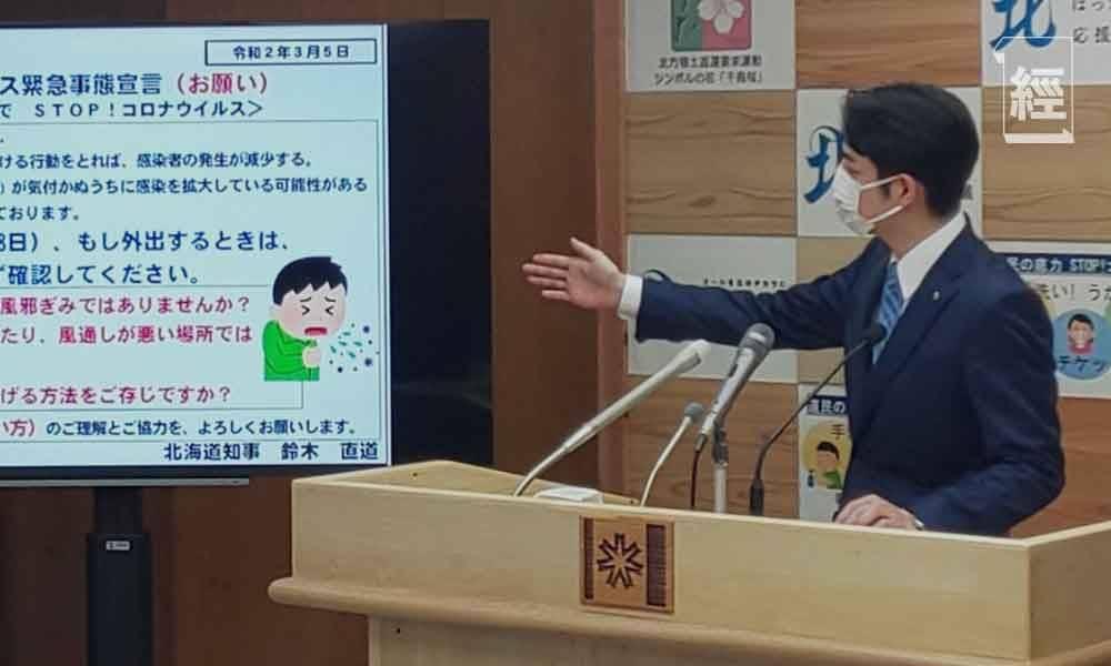 北海道 知事 緊急 事態 宣言