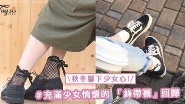 秋冬腳下少女心!充滿少女情懷的 「絲帶襪」回歸,搭配球鞋也很ok〜