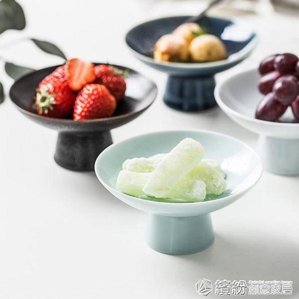 茶點碟中式禪意高腳盤甜點盞點心小吃零食托盤陶瓷小菜醬料碟 繽紛創意家居