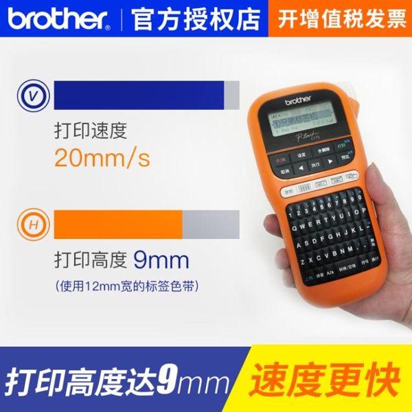 打碼機 兄弟標簽機打印機PT-E115便攜式手持不干膠機房線纜布線產品 星河光年DF