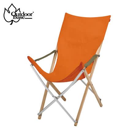 【遠傳購划算_特】【Outdoorbase】大和-高背竹材椅
