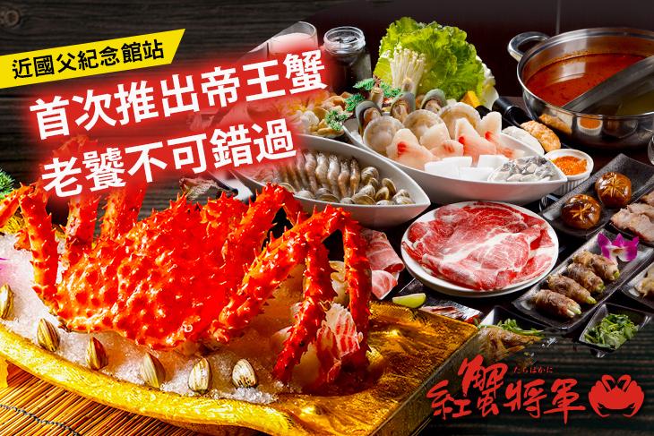 A.帝王蟹一份+雙人鍋物串燒吃到飽 / B.帝王蟹一隻+四人鍋物串燒吃到飽