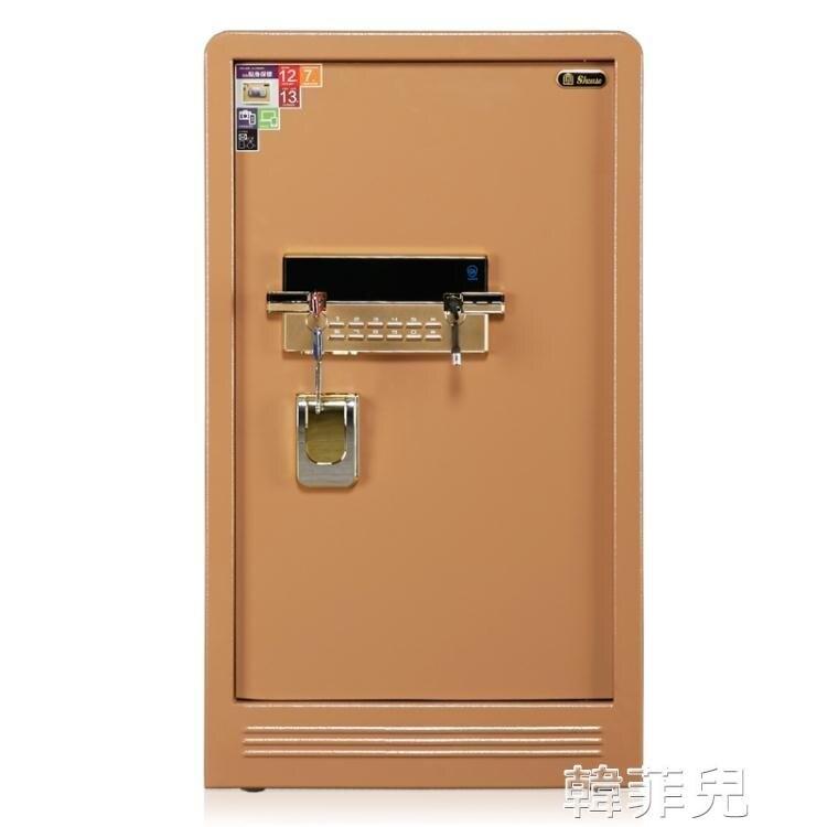 保險櫃 大型家用80公分保險箱 金庫商用辦公床頭財務全鋼密碼保管箱 MKS韓菲兒