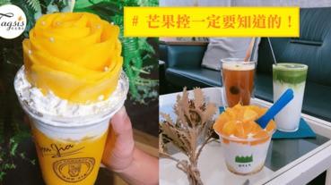 芒果季開跑了~私心推薦的3家有新鮮超甜芒果肉的店,讓你吃到爽!