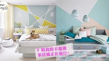 2017家居靈感~「繽紛色系 + 不規則塗刷」超時尚讓人不能忘記的家居風格