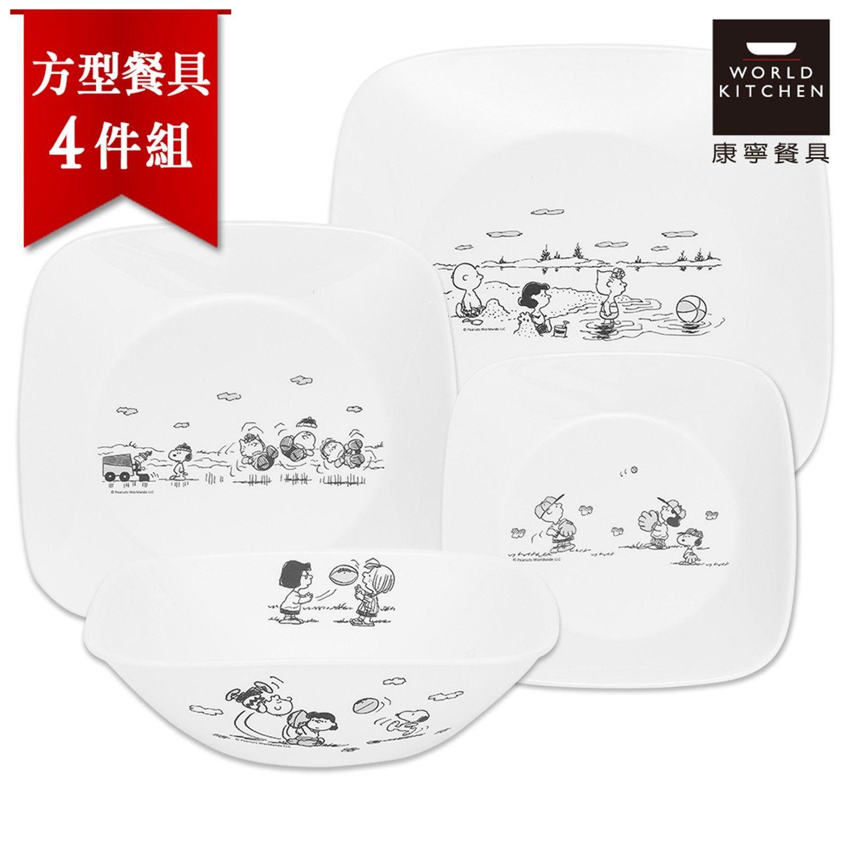 美國康寧 CORELLE - 『獨家組合』史努比方形餐具4件組-6吋方盤.8吋方盤.10吋方盤+1.4L方碗