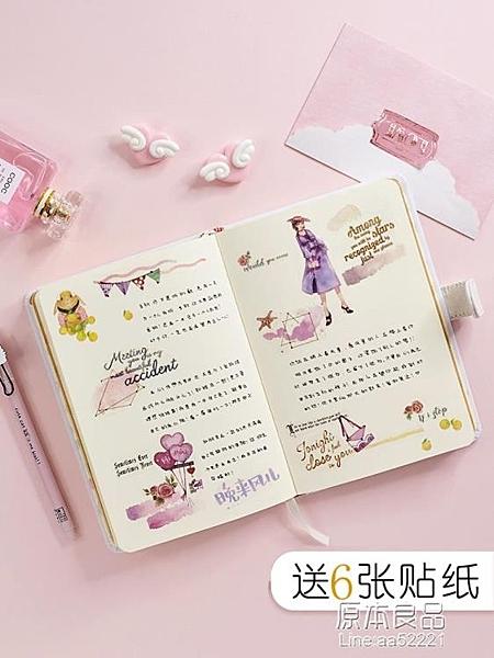 韓國可愛小清新日記手賬本套裝少女創意彩頁插畫手繪手帳筆記本子