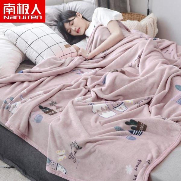南極人午睡毛毯夏季珊瑚絨小毯子辦公室夏天空調單人薄款毛巾被子