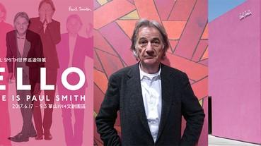 《英國設計鬼才 Paul Smith》今夏隆重登台,一睹他英式幽默的創作世界