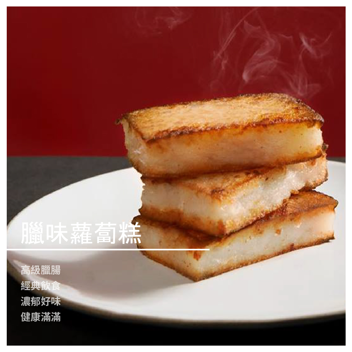保存期限7 - 10天食用完畢 豬肉產地:台灣 純手工港式蘿蔔糕、絕無添加防腐其它人工劑,連合格標準比例防腐劑都未添加。 養成顧客能夠在新鮮產品下食用不要放到過期造成浪費情況 符合現代人飲食標準三低二