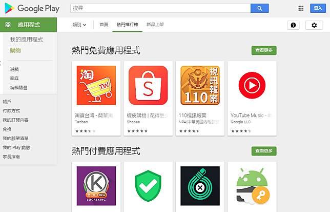 Google Play「大屠殺」下架600款軟體!大動作懲處 獵豹移動旗下程式全遭刪