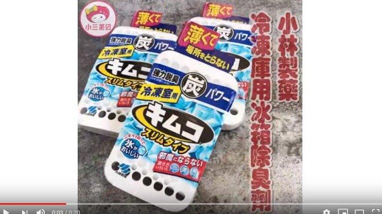 【小三美日】★小林製藥~冷凍庫用冰箱除臭劑★