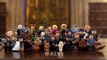 LEGO 推出全新《哈利波特》系列,迷你figure!