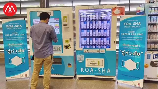ในไทยมีแล้วนะ 'ตู้ขายหน้ากากอนามัยอัตโนมัติ' เริ่มวาง 3 สถานี แอร์พอร์ต เรล ลิงก์