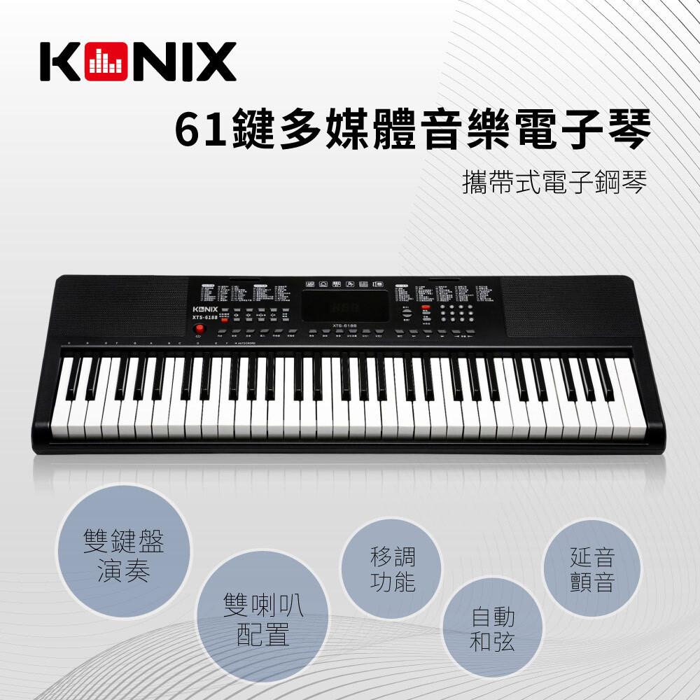 電子琴入門首選 konix 61鍵多媒體音樂電子琴是您經濟實惠的入門首選配備主流的61鍵琴鍵規格雙喇叭配置提供豐富的聲音體驗尺寸大小適中居家收納攜帶外出都很方便簡單明瞭的功能按鍵音色節奏變換只在彈指之