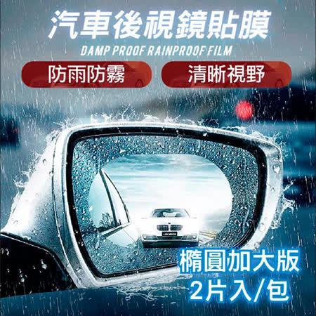 汽車專用.守護雨天霧天行車安全 防雨.防霧.防汙.創造清晰視野 適用大部分車型