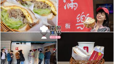 【台北人氣早午餐推薦】滿樂-鐵板土司 Plate Toast,香港人來台必吃早餐!台北鐵板土司首選!