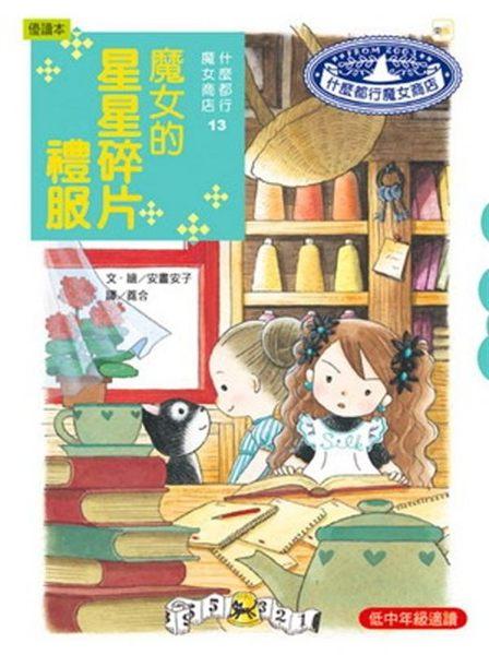 出版日期:2010-09-03 ISBN/ISSN:9789868327023 譯者:蕘合