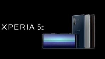 疑似 Sony Xperia 5 II 官方宣傳預告洩漏!6.1 吋 120Hz OLED 螢幕、蔡司 T 鍍膜相機、S865 處理器、保留 3.5mm 耳機孔