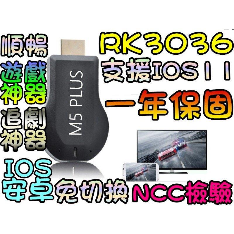12.17 雙核 AnyCast 無線影音 手機分享器 M4 M5 Plus 電視棒 手機轉電視 同屏器 無線 手機電視。人氣店家lovephone的手機周邊配件和藍芽設備有最棒的商品。快到日本NO.