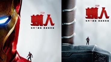 《蟻人》能力與角色海報釋出 這個超級英雄簡直在賣萌阿...