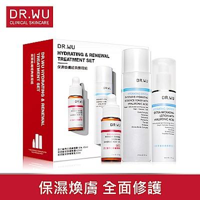 DR.WU保濕煥膚經典療程組