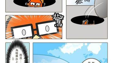 《扭蛋雞漫畫》第15話