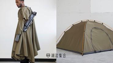超有創意!可以著出街的帳篷,一物二用更時尚!?