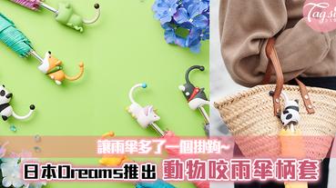 日本Dreams推出動物咬雨傘柄套,讓雨傘多了一個掛鉤~而且超可愛呢!