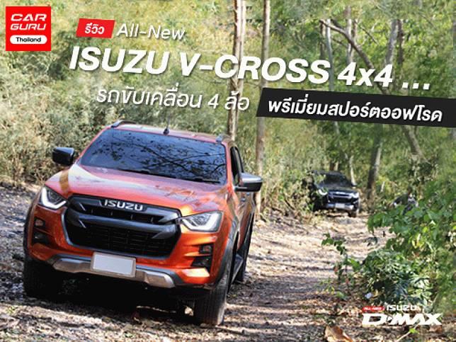 รีวิว All-New ISUZU V-CROSS 4x4 ... รถยนต์ขับเคลื่อน 4 ล้อ พรีเมี่ยมสปอร์ตออฟโรด