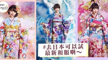 還在回味去日本時穿和服?蜷川實花和服系列,印花和華麗風格令人移不開眼!