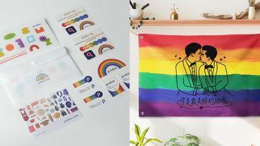 彩虹限定小物只送不賣!同志大遊行「彩虹市集」募集19家設計品牌、推出彩虹口罩收納夾、彩虹吸管等實用小物