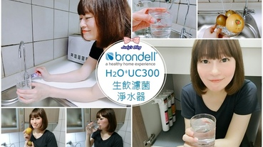【時尚生活。生飲濾菌淨水器】生飲淨水器推薦|Brondell美國邦特爾UC300生飲濾菌淨水器|天天飲好水,生活更健康~*