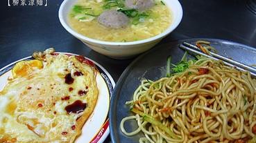 麵 Q 醬香好開胃!大台北地區十大超人氣涼麵店家