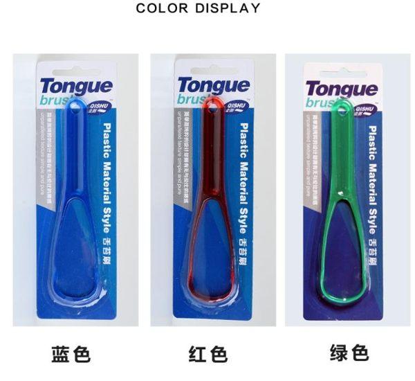 買一送一企澍 舌苔刷刮舌器舌苔清潔器全塑材質刮舌刷 口氣清新 去除 口臭