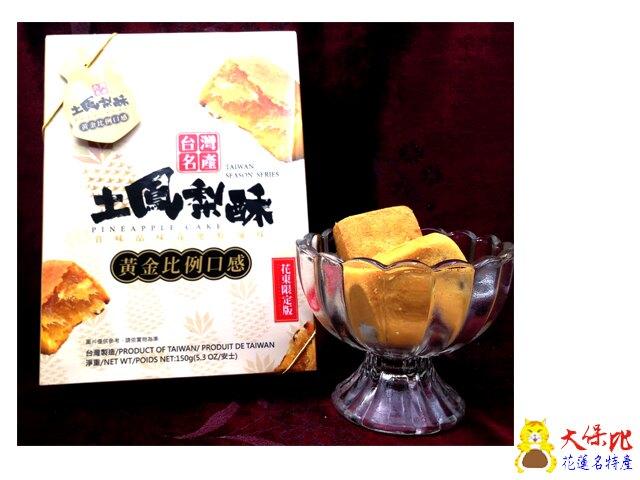 花蓮名產木紋盒土鳳梨酥 (20盒一箱)   花蓮名產   伴手禮   名產   土鳳梨酥   鳳梨酥   大保比  