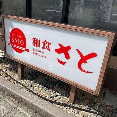 和食さと 亀岡東店のundefinedに実際訪問訪問したユーザーunknownさんが新しく投稿した新着口コミの写真
