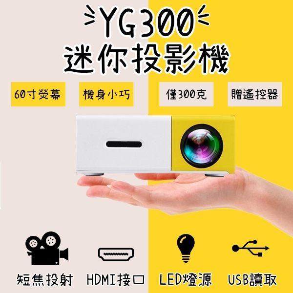 現貨 免運 YG300 便攜迷你投影機 投影器 手機推送器 投屏器 HDMI 看戲神器 微型投影器 攜帶型