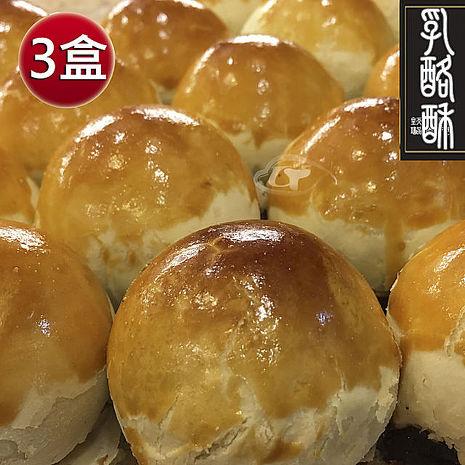 預購-皇覺 中秋臻品系列-2018新創作黃金乳酪蛋黃酥12入禮盒組x3盒黃金乳酪