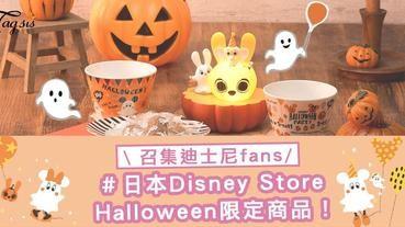 就是不讓「迪土尼fans」錢包能休息一陣子!日本Disney Store推出的萬聖節限定卡通精品大放送〜