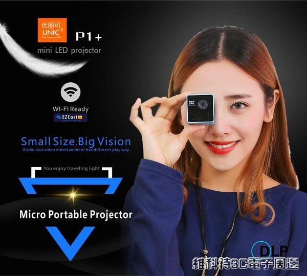 投影儀 投影儀家用家庭無線wifi手機迷你微型小型辦公便攜影院電視MKS 維科特3C