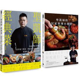 聖凱師:《經典菜》+《居家料理小教室》