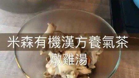 【寒流低溫,食補補氣正好!】米森有機漢方養氣茶燉雞湯!