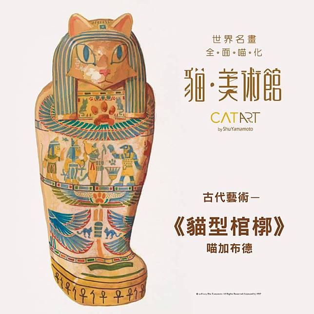 想不到連古代木乃伊都被「喵化」成木乃貓,真係吹到喵一聲。(互聯網)