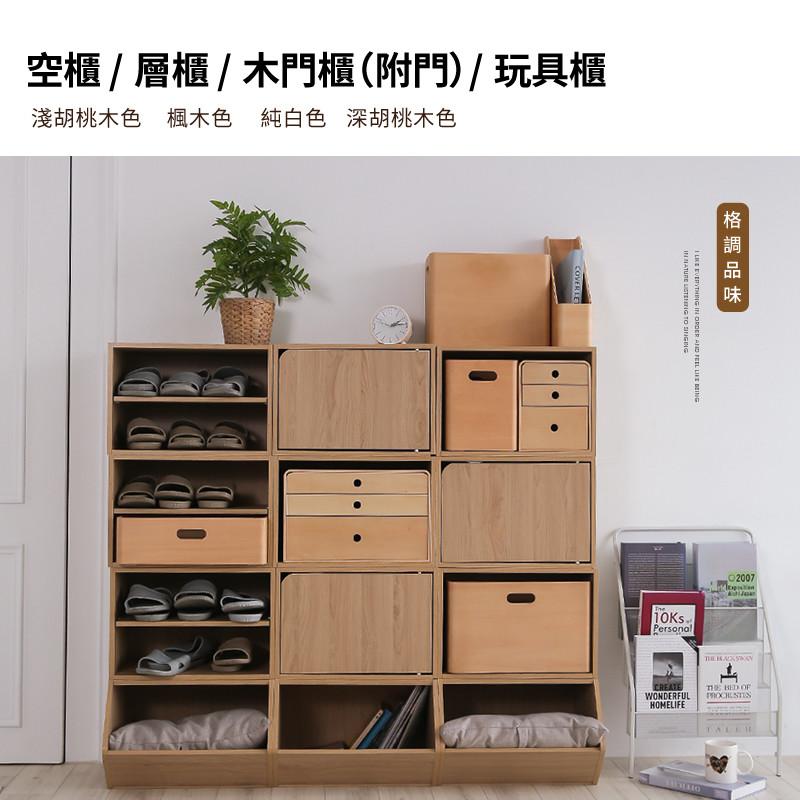 ikea同款DIY 耐重組合-空櫃-層櫃-木門櫃-玩具櫃-四色可選多重選擇自行搭配