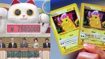 日本父子帶 31 張初代寶可夢卡牌上鑑定節目 結果出來後兩人瞬間晉身百萬富翁!