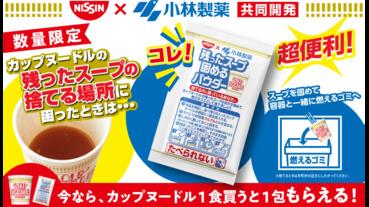 杯麵剩湯免處理 倒入硬化粉變成可燃垃圾一起餵垃圾桶