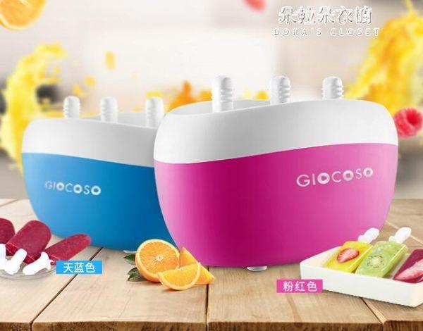 220V 冰淇淋機全自動家用兒童創意冰棍雪糕冰棒機模具 朵拉朵衣櫥