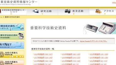 老兵不死還被列冊登記 日本國立科學博物館「未來技術遺產」全都錄