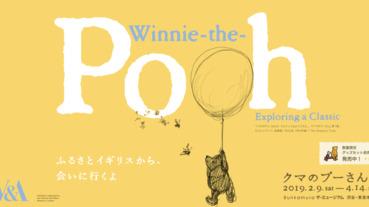 英國V&A博物館「小熊維尼展」到日本了!展出超過200張手稿千萬不能錯過!